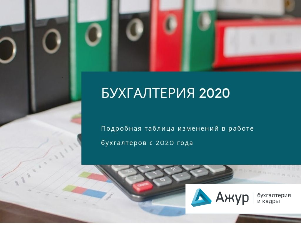 Изменения в налоговом и бухгалтерском учёте в 2020 году