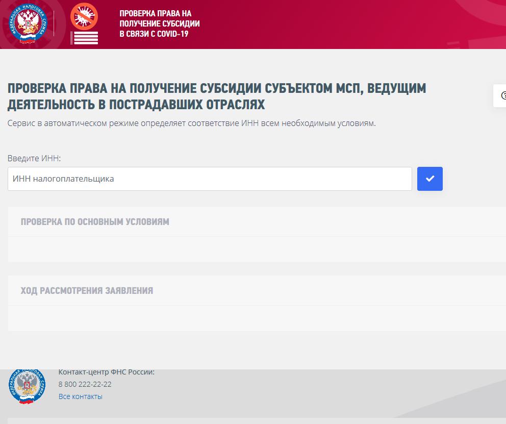 Как получить субсидию 24 260 рублей